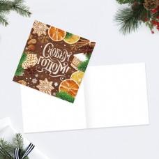 Открытка-мини С Новым Годом! печеньки, 7 х 7 см 2583597
