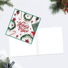 Мини-открытка С Новым годом! 7x7 см4358766